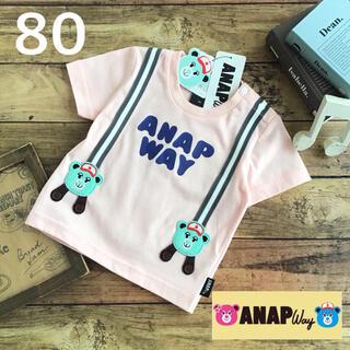 アナップキッズ(ANAP Kids)の【80】ANAP way サスペンダー 風 半袖 Tシャツ ピンク系(Tシャツ)