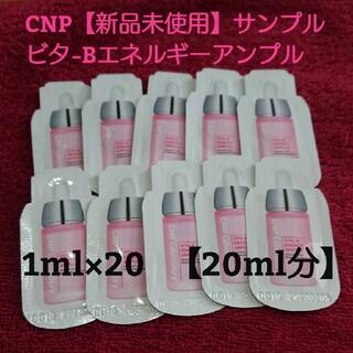 CNP - CNP 【新品未使用】  ビタ-Bエネルギーアンプルサンプル1ml×20