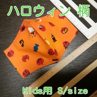 ★大特価★ No.84 ハンドメイド Kids用インナーマスク (送料込)(外出用品)