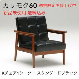 カリモクカグ(カリモク家具)の【新品未使用】カリモク60Kチェア1シーター スタンダードブラック(一人掛けソファ)