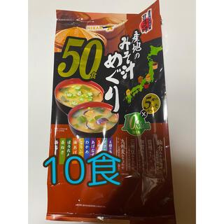 コストコ(コストコ)の【新品】コストコ 味噌汁 産地のみそ汁めぐり10食(インスタント食品)