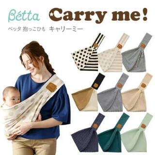 VETTA - 美品 抱っこ紐 ベッタ carry me