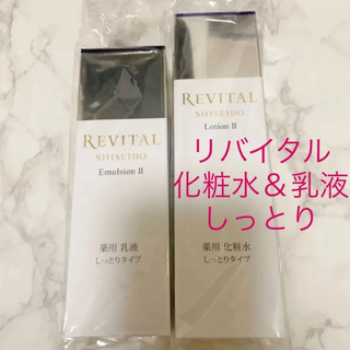 リバイタル(REVITAL)の資生堂 リバイタル ローションⅡ エマルジョンⅡ(化粧水/ローション)