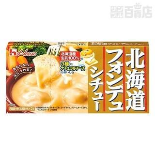 ハウスショクヒン(ハウス食品)のグランメゾンシチューと北海道フォンデュシチュー⑥つセット(レトルト食品)