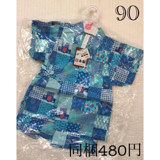 ニシマツヤ(西松屋)の新品☆西松屋 日本製甚平 男の子 90(甚平/浴衣)