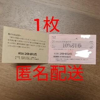 ニトリ - ニトリ 株主優待 最新 1枚