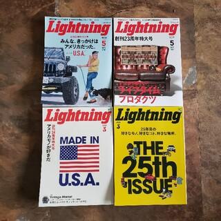 Lightning ライトニング 創刊22~25周年特大号(その他)