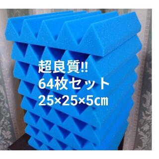 ★超良質★ 山型 吸音材 64枚セット《25×25×5cm(その他)