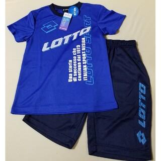 ロット(lotto)のLOTTO ロット 140cm 半袖Tシャツ+ハーフパンツ上下セット 新品(ウェア)