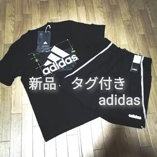 アディダス(adidas)の新品 adidas 上下セット BLACK(その他)