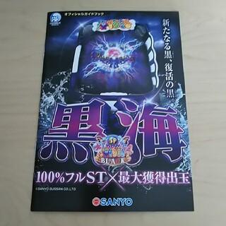 大海物語4 BLACK パチンコ ガイドブック 小冊子 新品 未使用 送料無料(パチンコ/パチスロ)