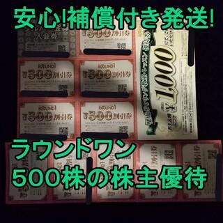 ラウンドワン 株主優待500株バージョン(ボウリング場)