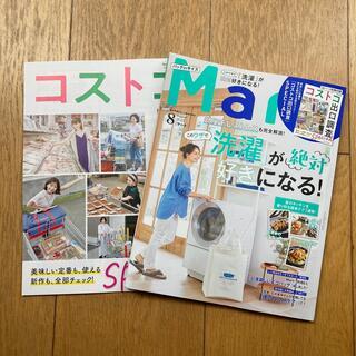 コウブンシャ(光文社)のバッグinサイズ Mart (マート) 2021年 08月号(生活/健康)