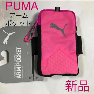 プーマ(PUMA)の新品未使用★PUMA プーマ アームポケット★ランニングやウォーキングに!(ランニング/ジョギング)