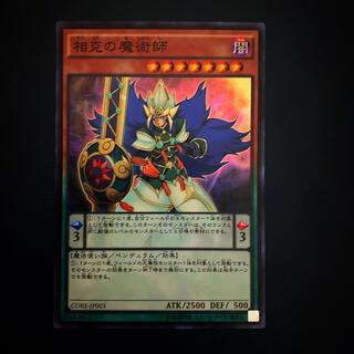 ユウギオウ(遊戯王)の遊戯王 相克の魔術師(シングルカード)