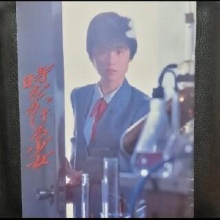 【送料無料】原田知世主演映画『時をかける少女』のパンフレット(その他)
