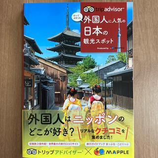 オウブンシャ(旺文社)のトリップアドバイザ-行ってよかった外国人に人気の日本の観光スポット(地図/旅行ガイド)