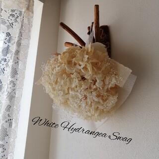 アンティークなホワイト紫陽花とかすみ草のドライフラワースワッグ(ドライフラワー)