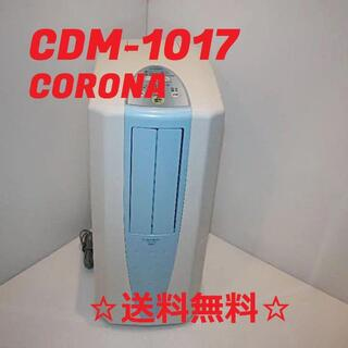 コロナ - 【美品】コロナ どこでもクーラー CDM-1017