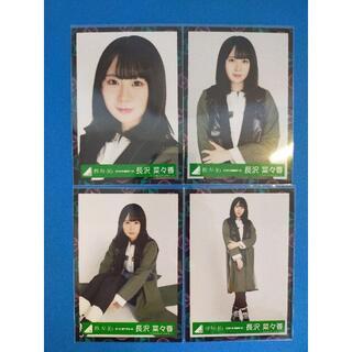 ケヤキザカフォーティーシックス(欅坂46(けやき坂46))の長沢菜々香 生写真 黒い羊 ジャケ写衣装(女性タレント)