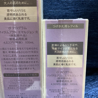 ディープログラム(d program)のdプログラムバイタルアクトセット(化粧水/ローション)