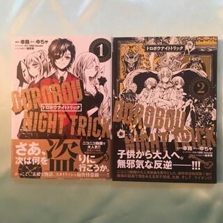 カドカワショテン(角川書店)のドロボウナイトトリック 2冊 全巻セット(全巻セット)