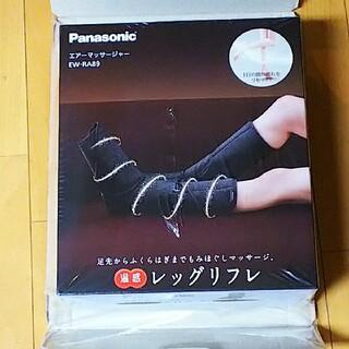 パナソニック(Panasonic)のパナソニック レッグリフレ EW-RA89 新品未使用(マッサージ機)