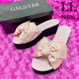 ギャルスター(GALSTAR)の新品◆GALSTAR*BIGリボン厚底サンダル♡ピンクベージュLL(サンダル)