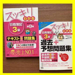 【一発合格セット】スッキリわかる日商簿記3級(資格/検定)