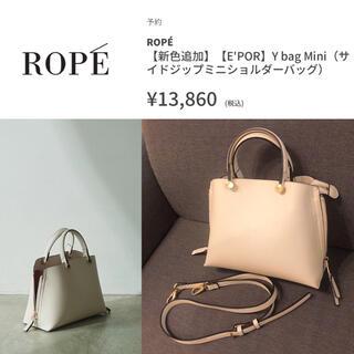 ロペ(ROPE)の【ROPE】大人気♡Yバッグ(オフホワイト) ショルダーバッグ カバン ロペ(ショルダーバッグ)