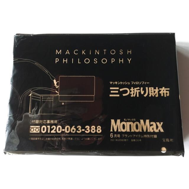 MACKINTOSH PHILOSOPHY(マッキントッシュフィロソフィー)の【MonoMax 2021年6月号付録】マッキントッシュ フィロソフィーミニ財布 メンズのファッション小物(折り財布)の商品写真