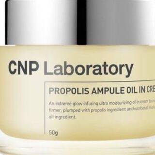 CNP - CNP Laboratory オイルインクリーム