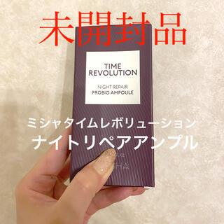 ミシャ(MISSHA)のミシャタイムレボリューションナイトリペアアンプル50ml 箱付き(美容液)