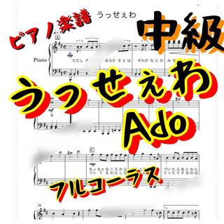 ピアノ楽譜 中級 うっせぇわ Ado(ポピュラー)
