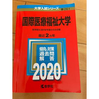 赤本 国際医療福祉大学2020