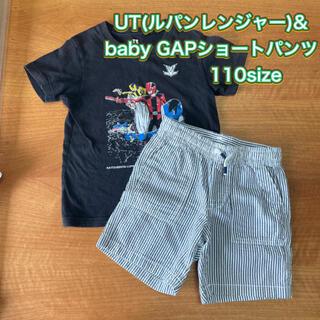 ベビーギャップ(babyGAP)のUT ルパンレンジャーTシャツ & baby GAP ショートパンツ 110(その他)