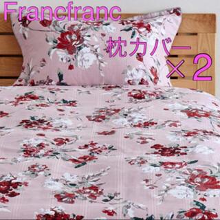 フランフラン(Francfranc)の②お値下げ!フランフラン ロゼック枕カバー2枚セット(シーツ/カバー)