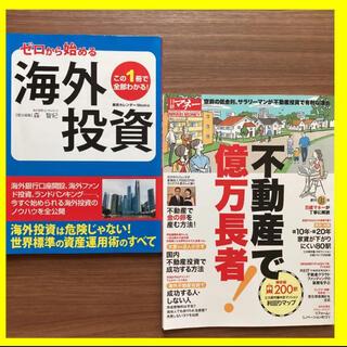 【家賃収入】海外投資&不動産で億万長者!(ビジネス/経済/投資)