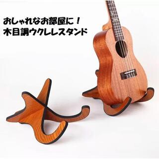 人気の木製ウクレレスタンド ソプラノ〜テナーまで対応可能!簡単組み立て(その他)