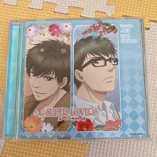 SUPER LOVERS CD(声優/アニメ)