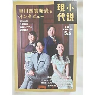 コウダンシャ(講談社)の小説現代 2021年 06月号(その他)