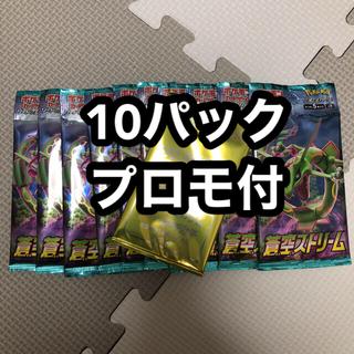 ポケモン(ポケモン)のポケモンカード 蒼空ストリーム 10パック プロモ付(Box/デッキ/パック)