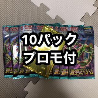 ポケモン(ポケモン)のポケモンカード 蒼空ストリーム 10パック プロモ付.(Box/デッキ/パック)