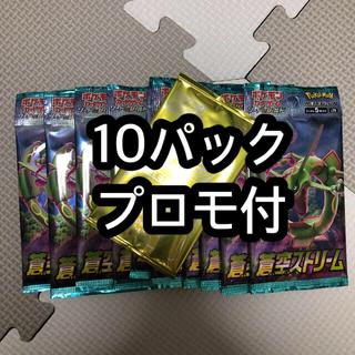 ポケモン(ポケモン)のポケモンカード 蒼空ストリーム 10パック プロモ付、(Box/デッキ/パック)