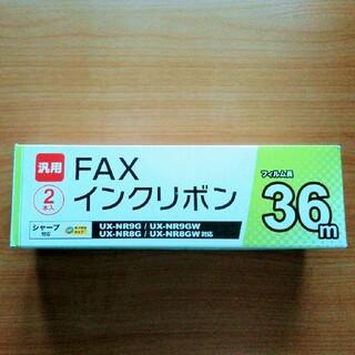 シャープ(SHARP)のシャープ 対応 FAX インクリボン1本【汎用品】(その他)