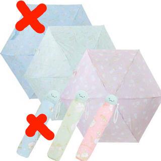 サンエックス(サンエックス)のすみっコぐらし とかげ ダイカット折畳傘 ピンク・ライトグリーンセット(傘)