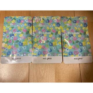 ニコリオ ラクビ 酪酸菌 ビフィズス菌 31粒×3袋 新品未開封(ダイエット食品)