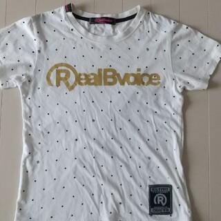 リアルビーボイス(RealBvoice)のリアルビーボイス 白TシャツサイズS(Tシャツ/カットソー(半袖/袖なし))