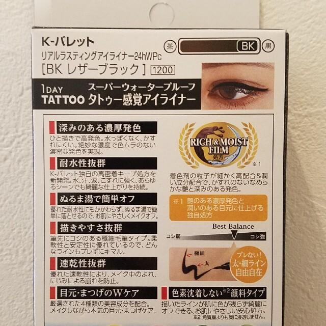 K-Palette(ケーパレット)の1DAY TATOO リアルラスティング アイライナー  レザーブラック コスメ/美容のベースメイク/化粧品(アイライナー)の商品写真