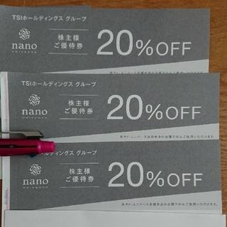 ナノユニバース(nano・universe)のTSIホールディングス株主優待券ナノ・ユニバース 20%OFF優待券5枚セット(ショッピング)